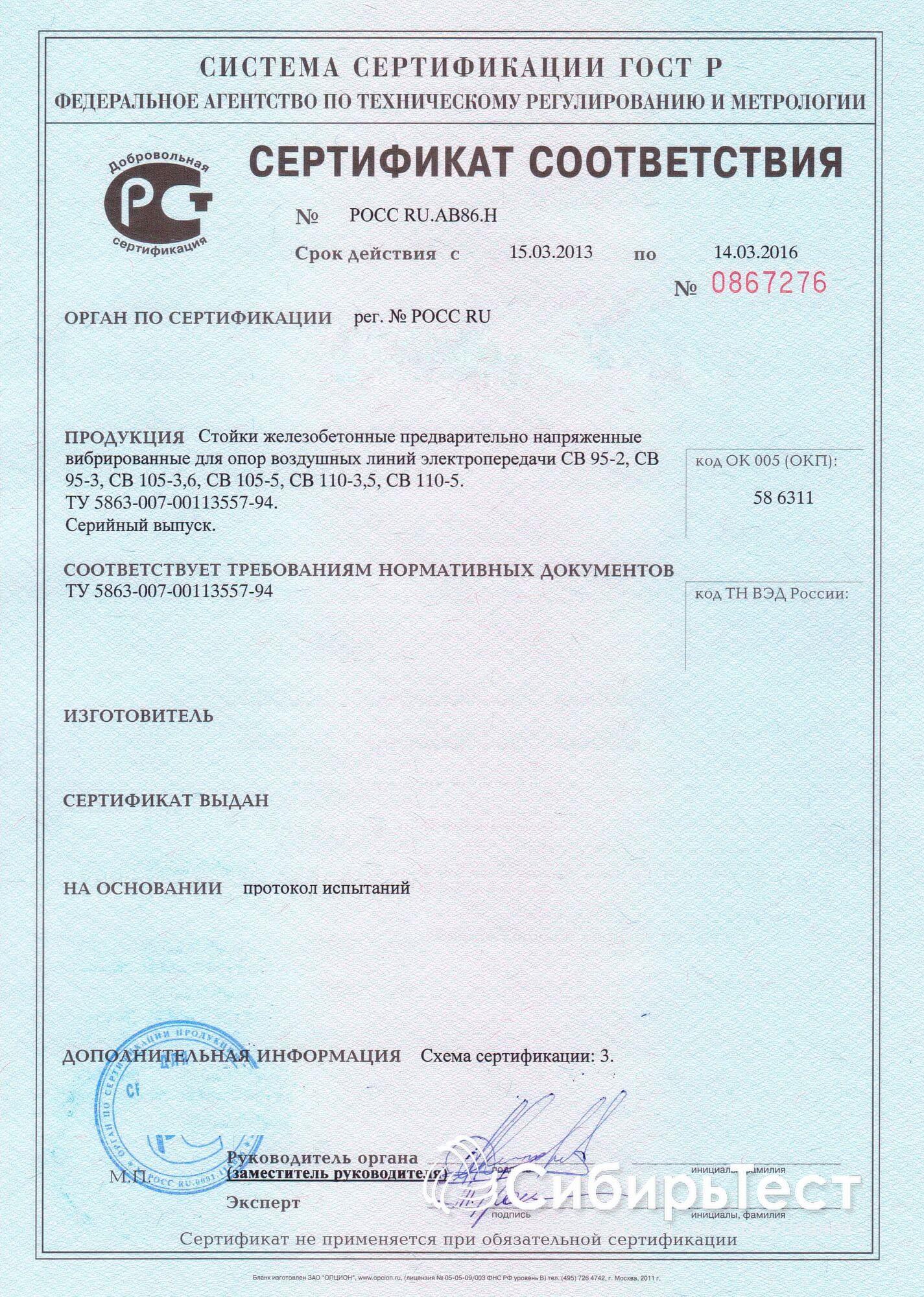 Сертификация ростехнадзора барнаул руководство по качеству сертификация охрана труда