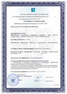 Пример-сертификата-ЭПБ 15_новый размер