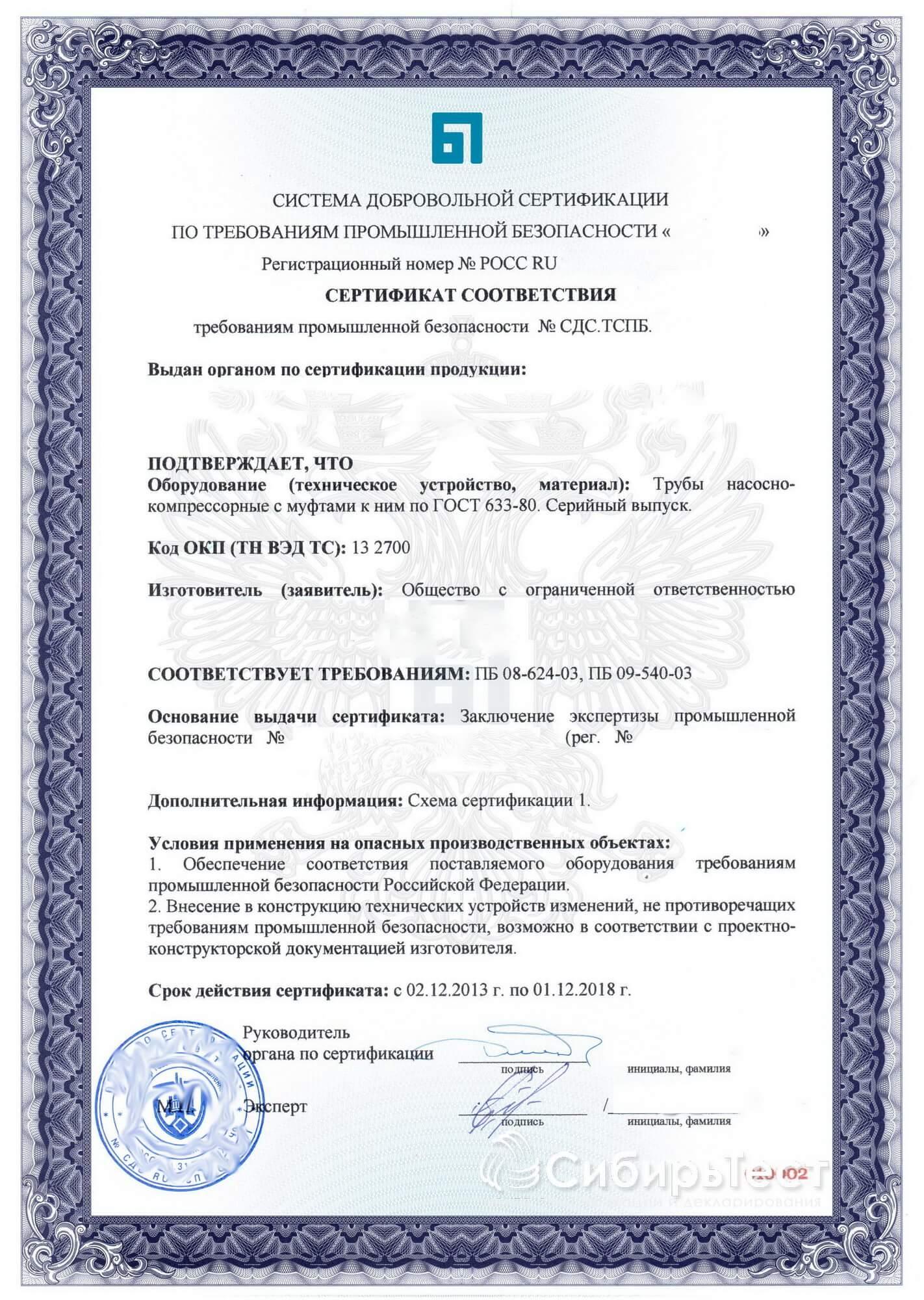 импортная лицензия образец