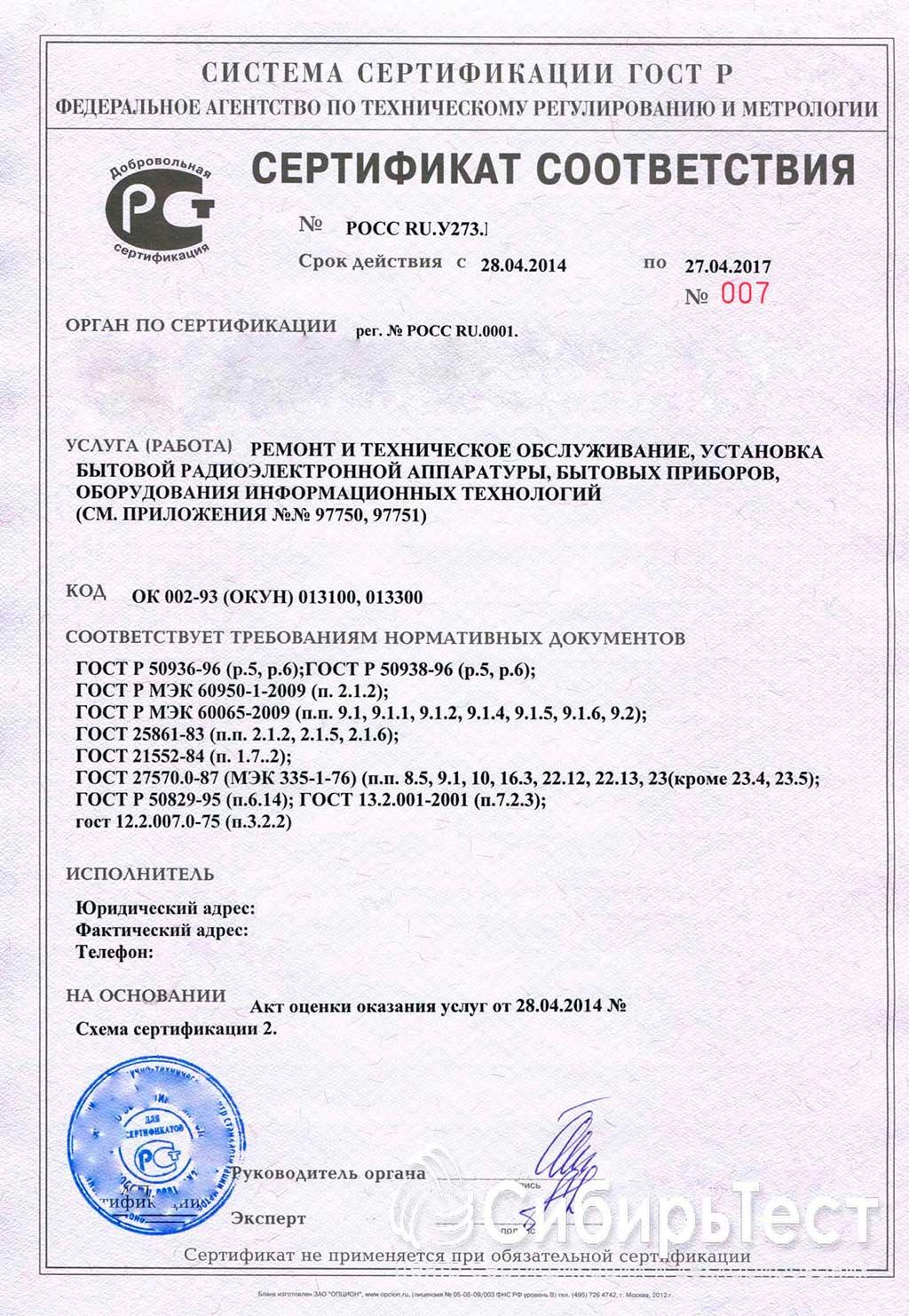 Сертификация импортной бижутерии метрология стандартизация сертификация тесты