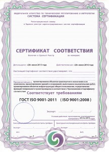 sertifikat-iso-9001-sertifikat-iso-14001