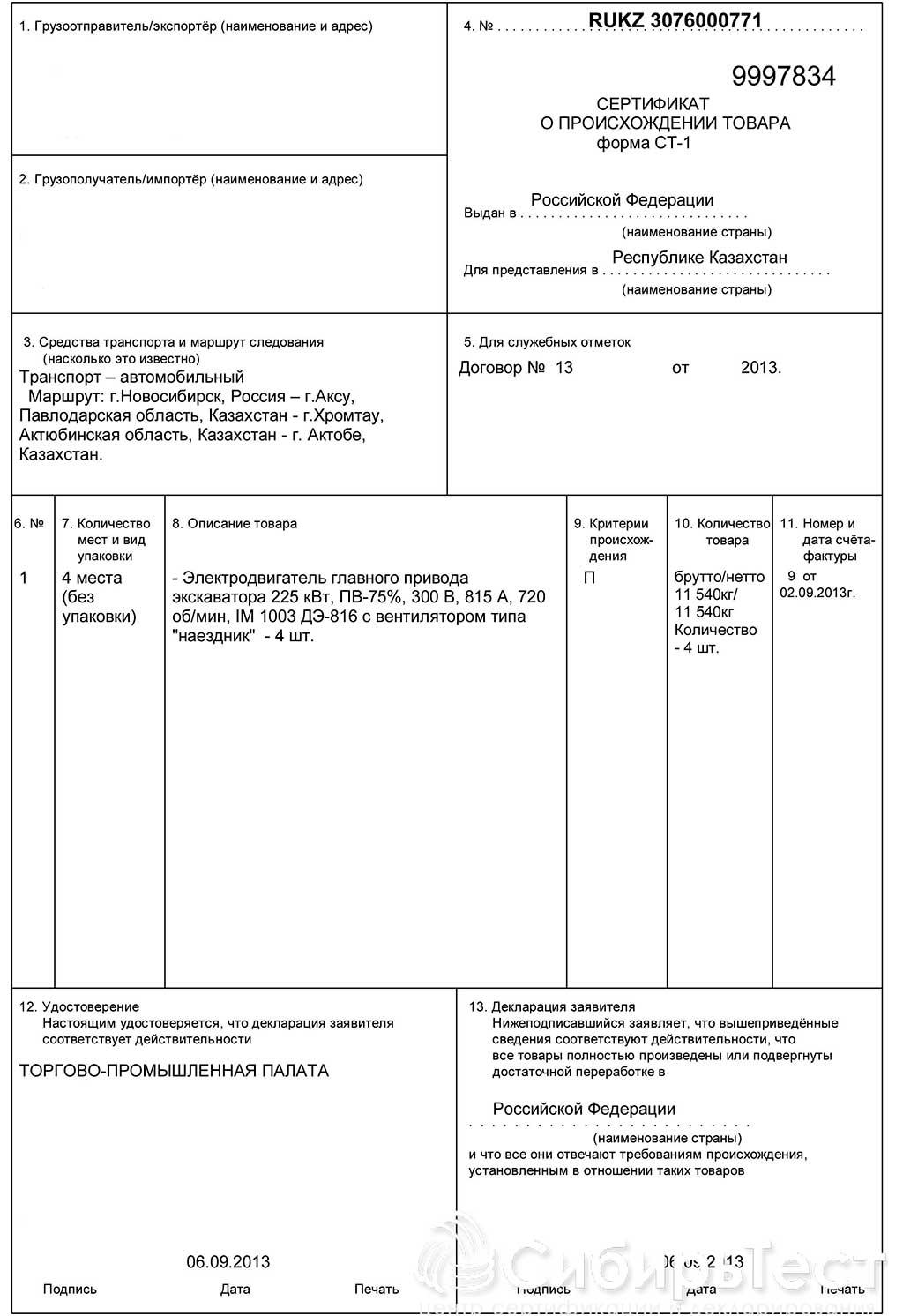 Сертификация спецодежды в украине росжилкоммунсертификация 10 красноармейская
