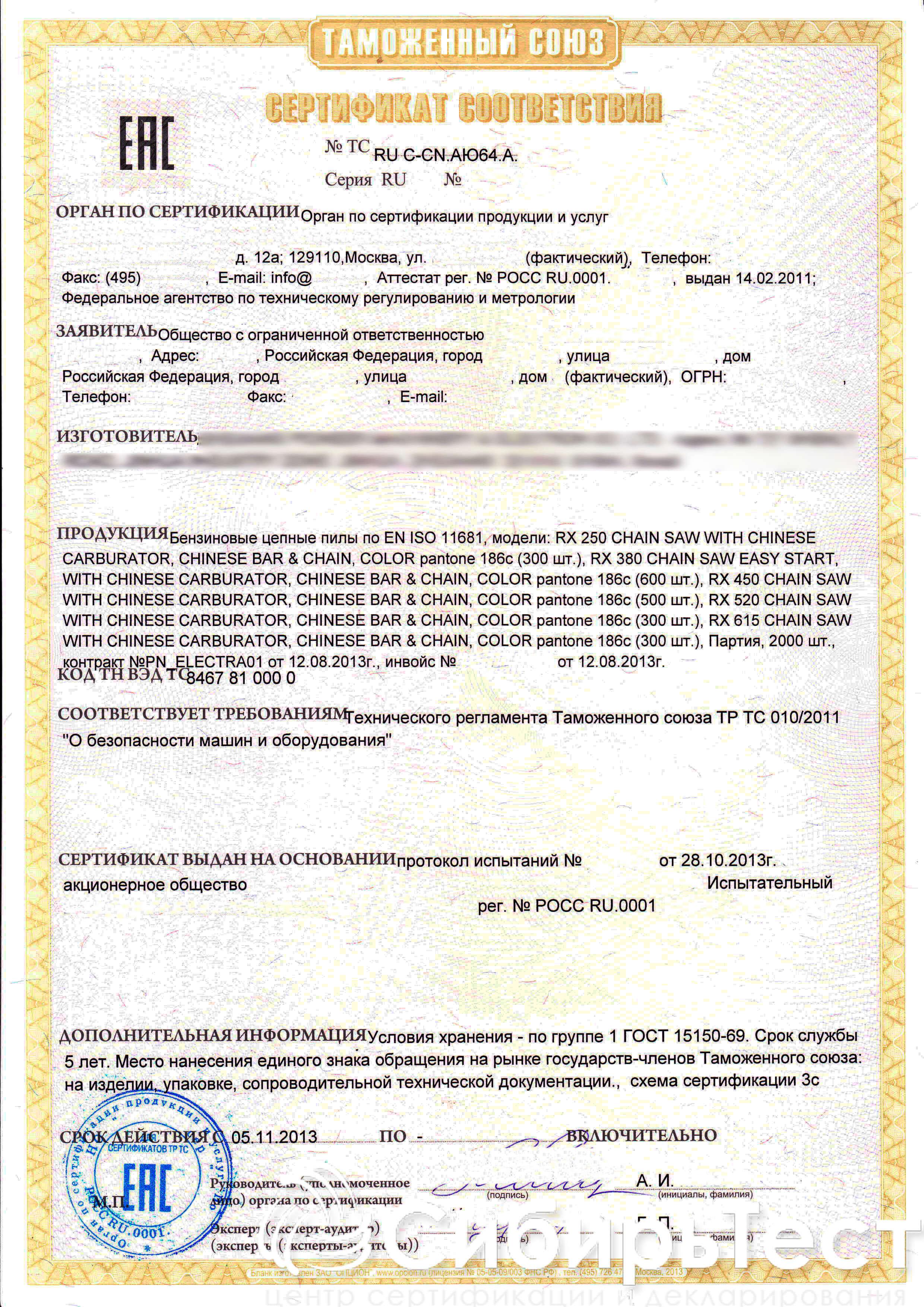 Сертификация спецодежды таможенный союз стандартизация сертификация метрология г д крылова