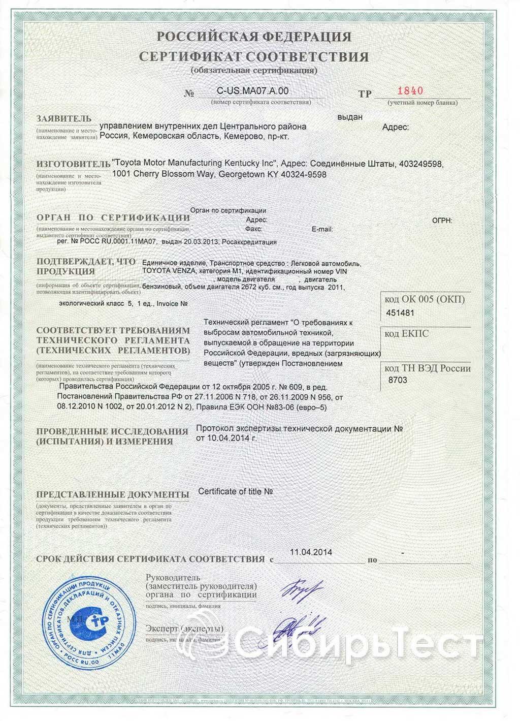 бланк удостоверения качества на кондитерские изделия