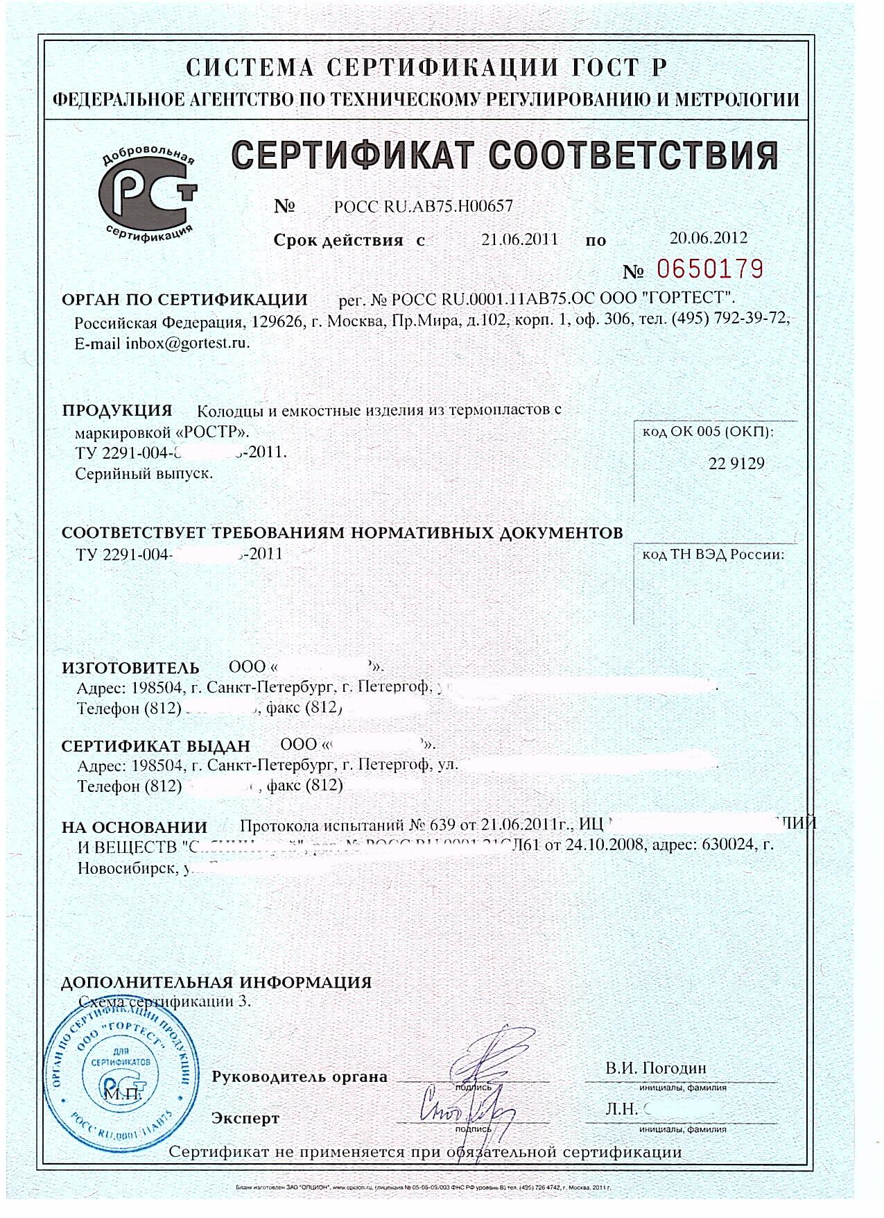 Сертификат соответствия бланк скачать doc